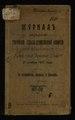 Журнал заседания губ.сел.хоз комиссии 21 ноября 1913 г 1914 122.pdf