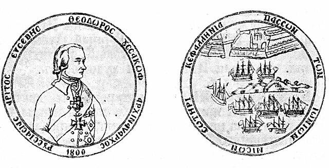 Медаль подаренная Ушакову в 1800 году жителями Кефалинии (рис. из «ВЭС»)