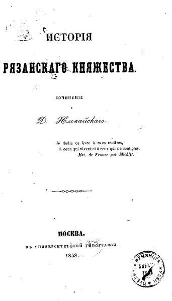 File:Иловайский Д.И. - История Рязанского княжества.pdf