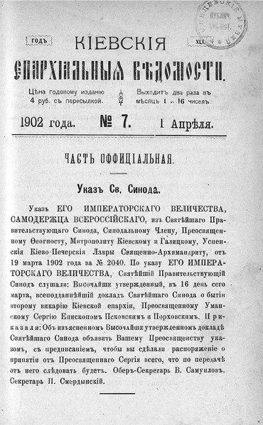 File:Киевские епархиальные ведомости. 1902. №07. Часть офиц.pdf