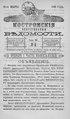 Костромские епархиальные ведомости. 1898. №06.pdf