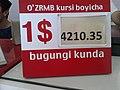 Курс доллара в Узбекистане.jpg