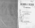 Литтре Э. - Медицина и медики (1873).pdf