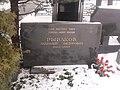 Могила Героя Советского Союза Анатолия Рыбакова.JPG