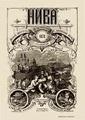 Нива. 1878. №1-26.pdf