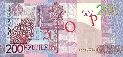 Білоруський рубель - Wikiwand d965d7d6c3e2f