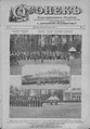 Огонек 1902-21.pdf