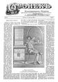 Огонек 1903-18.pdf