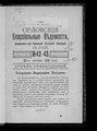 Орловские епархиальные ведомости. 1916. № 42-52.pdf