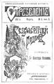 Отрезвление. 1914. Март. Вып.3.pdf