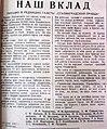 Письмо бригады А. Черкасовой к жителям Сталинграда.jpg