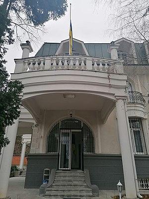 Посольство України в Сербії.jpg
