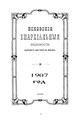 Псковские епархиальные ведомости. 1907 №1-24.pdf