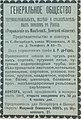 Реклама ГО чугуноплавильных... заводов, 1907.jpg