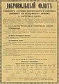 Реклама Добровольного флота, 1913.jpg