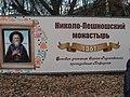 Рогачево, поселок Луговой, Николо-Пешношский монастырь.jpg