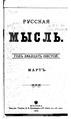 Русская мысль 1905 Книга 03.pdf