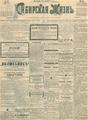 Сибирская жизнь. 1903. №101.pdf