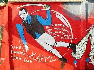 Daniil Kharms - Kharms on graffiti. Kharkov, 2008