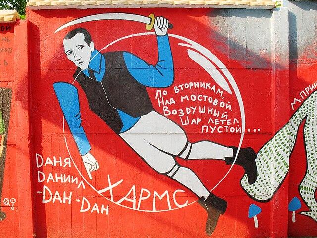 Даниил Хармс на граффити. Харьков, 2008