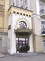 Хоральна синагога вул. Шота Руставелі, 15б в Киеве.jpg