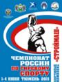 ЧР по ГС 2011.png