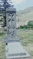Մեղրաձորի հուշարձան.png