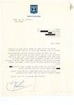 הפלת מטוס בבולגריה מכתב תנחומים.pdf