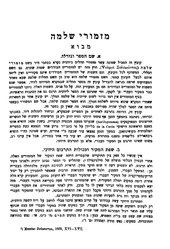 Abraham Kahana: Psalms of Solomon