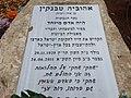 קבר אהוביה טבנקין בעין חרוד.jpg