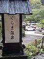 くらま温泉 - panoramio.jpg