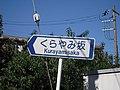 くらやみ坂標識 - panoramio.jpg