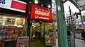 ゲームセンター ADORES - panoramio.jpg