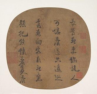 Emperor Lizong - Quatrain on Late Spring, by Emperor Lizong.