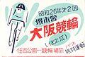 昭和26年 堺市営 大阪競輪 住之江 (28915644035).jpg