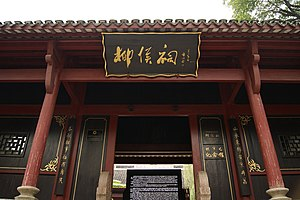 Liuzhou - Image: 柳侯祠 Ancestral Temple of the Marquis Liu