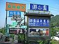 行義路到陽明山健行 - panoramio - Tianmu peter (2).jpg
