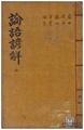 論語諺解 002.pdf