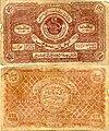 100 ruble of Bukhara.jpg