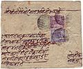 1881 Nepal first issue on cover.jpg