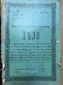 1915 год. Ходатайства жителей Тетиева об изменении лет в посемейных списках.pdf