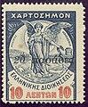 1919 Greece revenue stamp.jpg