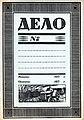 1930-Delo.jpg