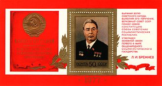 History of the Soviet Union (1964–82) - A souvenir sheet commemorating the 1977 Soviet Constitution, Brezhnev is depicted in the middle
