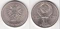 1985 USSR Ruble.jpg