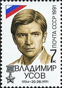 Почтовая марка СССР, посвящённая В. А. Усову.