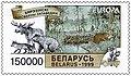 1999. Stamp of Belarus 0323.jpg