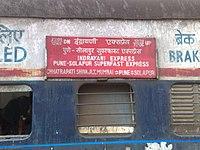 22106 Indrayani Express.jpg