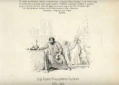 49 History of the Russian state in the image of its sovereign rulers.jpg