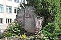 """Akmens ar uzrakstu """"Mālpils tehnikums"""", Mālpils, Mālpils pagasts, Mālpils novads, Latvia - panoramio.jpg"""